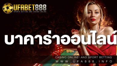 Photo of Types and Terminology for Playing Online Casino Baccarat Game